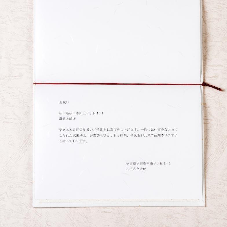 祝い蕗(いわいふき)