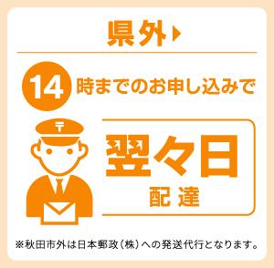 秋田県外14時までのお申込みで翌々日配達